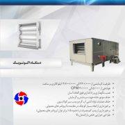 هواکش صنعتی